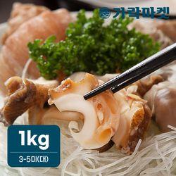 [가락마켓]싱싱한 참소라 1kg 대(3-5미)