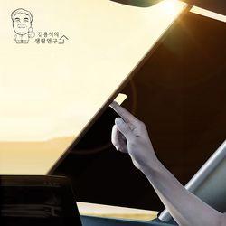 햇빛 완벽차단 차량용 햇빛가리개 슬라이드형 58cm