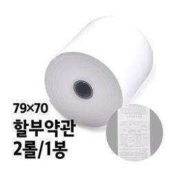 감열지 BPA-FREE용지 할부약관 79x70 2롤 1봉