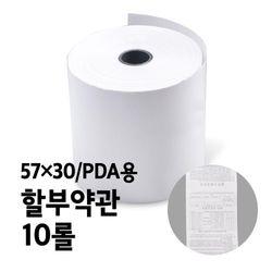 감열지 BPA-FREE용지 할부약관 PDA용 57x30 10롤
