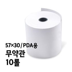감열지 BPA-FREE용지 무약관 PDA용 57x30 10롤