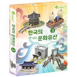 입체퍼즐 한국의 문화유산3