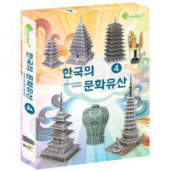 입체퍼즐 한국의 문화유산4