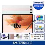 [서울/경기/인천 당일배송] 삼성 갤럭시탭 S7 FE 12.4 64GB LTE SM-T735