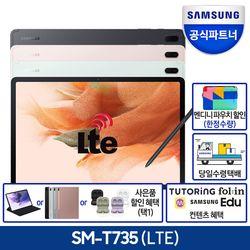 삼성 갤럭시탭 S7 FE 12.4 128GB LTE SM-T735