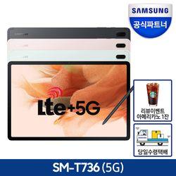 삼성 갤럭시탭 S7 FE 12.4 128GB 5G SM-T736
