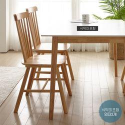 [파로마]헤이젠 원목 식탁 의자 2개
