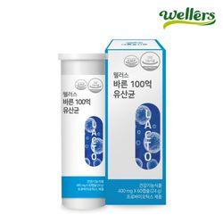 [웰러스] 바른 100억 유산균 400mg 60캡슐 1병