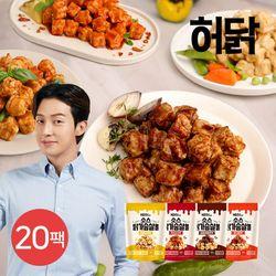 [무료배송] 허닭 소스 닭가슴살볼 130g 4종 20팩