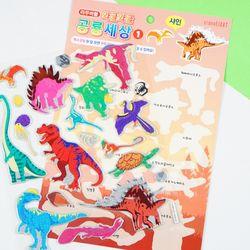 샤인와글와글 공룡탐구스티커(242725)