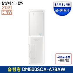 2021 NEW 삼성전자 데스크탑 DM500SCA-A78AW