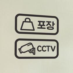 둥글사각 포장 배달 cctv 픽토그램 음식점 스티커 small