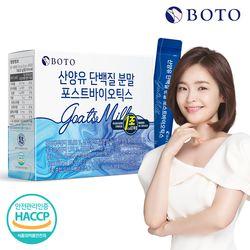 [특가/무료배송] 산양유 단백질 분말 포스트바이오틱스 30포 1박스 1개월분
