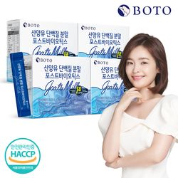 [특가/무료배송] 산양유 단백질 분말 포스트바이오틱스 30포 4박스 4개월분