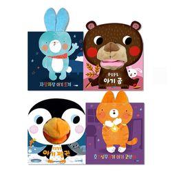 [웅진주니어] 뽀뽀곰 손가락 놀이책 신간 4종 세트