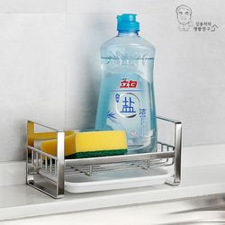 스텐인리스 수세미걸이 벽부착가능 물받침대 주방용품
