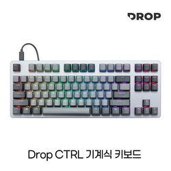 DROP CTRL 키보드 기계식 커스텀 텐키리스 알루미늄