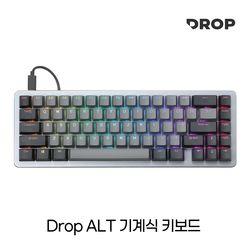 DROP ALT 키보드 기계식 커스텀 텐키리스 알루미늄