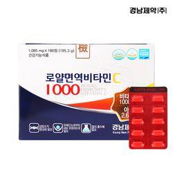 [무료배송] [경남제약] 로얄면역비타민C1000 (1085mg180정)