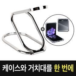 정품 Z플립 우레탄 불사신 투명케이스+ZN거치대세트