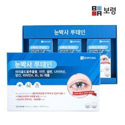 [무료배송] [보령제약] 눈박사 루테인 (500mg30캡슐3박스)