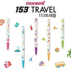 모나미 153 볼펜 트래블 5종세트(0.5mm)