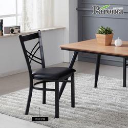 [파로마]셀라 디자인 의자 BJ