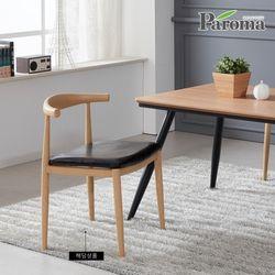 [파로마]에니시 디자인 의자 BJ