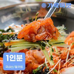 [가락마켓] 국내산 오징어 회무침 밀키트(1인분)
