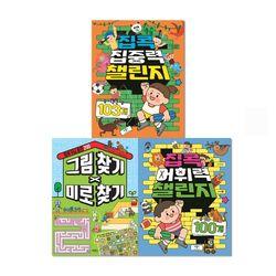 [애플비] 집콕 챌린지 3종 세트(어휘력집중력두뇌훈련)
