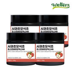 [웰러스] 사과초모식초분말 130g 4통