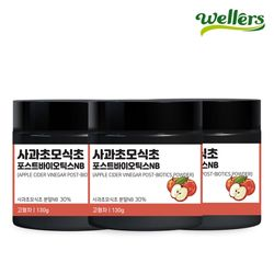 [웰러스] 사과초모식초분말 130g 3통
