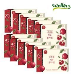 [웰러스]더 진한 석류 콜라겐 20ml 30포 10박스