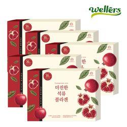 [웰러스]더 진한 석류 콜라겐 20ml 30포 5박스