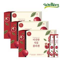 [웰러스]더 진한 석류 콜라겐 20ml 30포 3박스