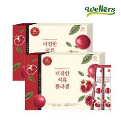 [웰러스]더 진한 석류 콜라겐 20ml 30포 2박스