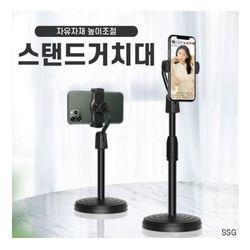 핸드폰 휴대폰 스탠드 거치대 촬영 책상 탁상 스탠딩