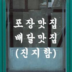 포장맛집 배달맛집 진지함 음식점 인테리어 레터링 스티커 small