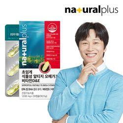 내츄럴플러스 식물성 알티지 오메가3 30캡슐 1박스