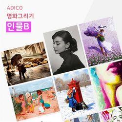 DIY 페인팅 인물B 40x50 12종 택1