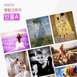 DIY 페인팅 인물A 40x50 39종 택1