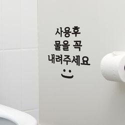 사용후 물을 꼭 내려주세요 변기 화장실 인테리어 스티커