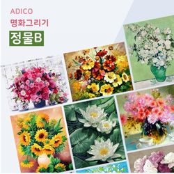 DIY 페인팅 정물B 40x50 34종 택1