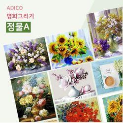 DIY 페인팅 정물A 40x50 39종 택1