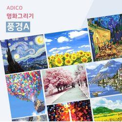 DIY 페인팅 풍경A 40x50 39종 택1