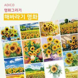 DIY 페인팅 해바라기 명화모음 36종 택1