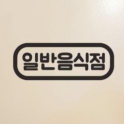 둥글둥글 일반음식점 휴게음식점 가게 도어 인테리어 스티커