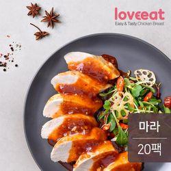 [무료배송] 슬라이스소스 닭가슴살 마라 130gx20팩