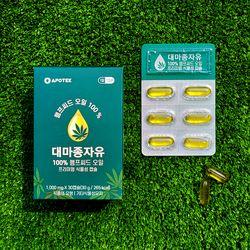 햄프씨드오일 대마종자유 100%식물성캡슐 1개월 분