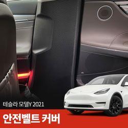 스코코 테슬라 모델 Y 2021 카본 안전벨트 커버